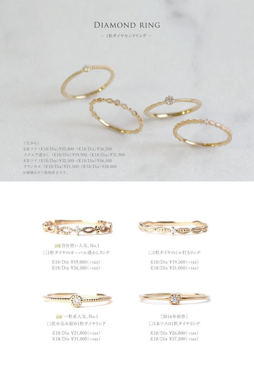 2016 Winter Collection|結婚指輪・婚約指輪|ジュエリーブランドSIENA【シエナ】