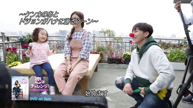 EXOシウミン初主演「恋はチャレンジ!~ドジョンに惚れる~」DVD特典メイキングダイジェスト