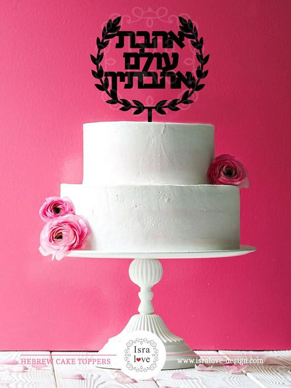 Jeremiah Verse I have loved you with an everlasting love Cake Topper Hebrew Letters Jewish Wedding Chuppah Ahava Mazel Tov Isralove by isralove Jewish gifts Jewish baby Mazel Tov Isralove Jewish baby gifts Jewish boy Brit Milah Made in Israel