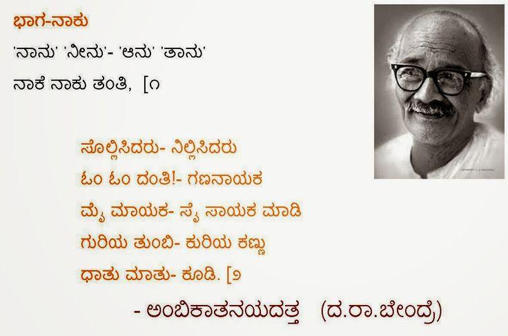 Kannada Madhura Geetegalu: Naaku Tanti-Da Ra Bendre's Popular Poem sung by Raju Ananthaswamy
