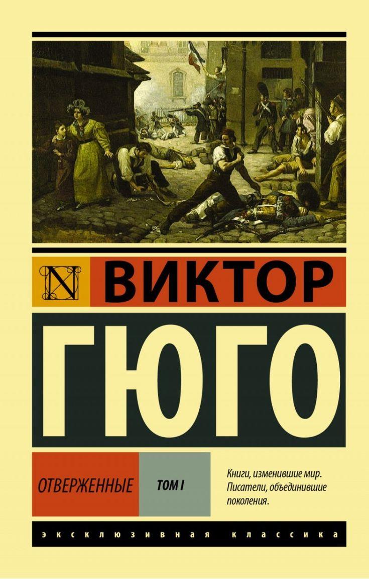 """Виктор Гюго """"Отверженные. [Роман. В II т.] Т. I"""""""