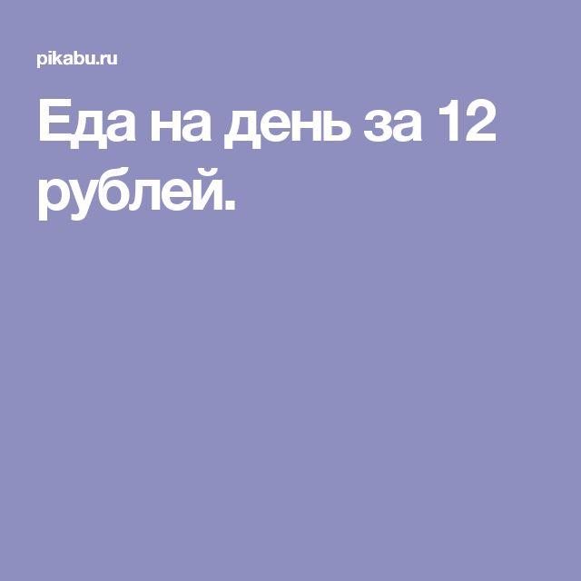 Еда на день за 12 рублей.