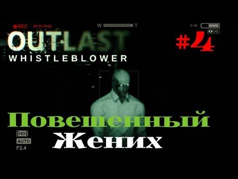 Outlast  Whistleblower- Жуть просто !!! #4