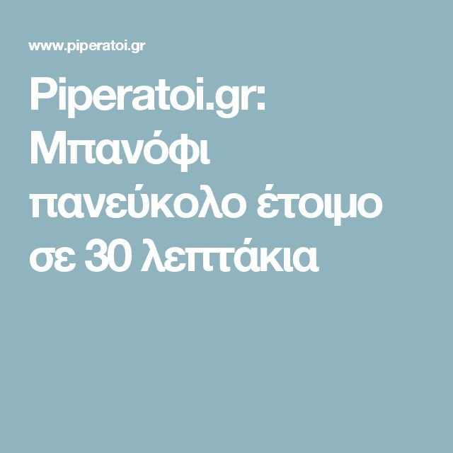 Piperatoi.gr: Μπανόφι πανεύκολο έτοιμο σε 30 λεπτάκια