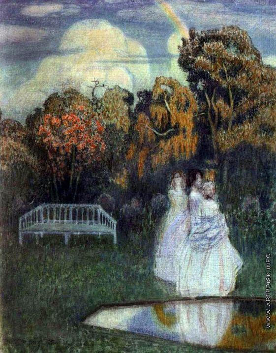 Борисов-Мусатов Виктор Эльпидифорович [1870—1905] Парк погружается в тень. 1904