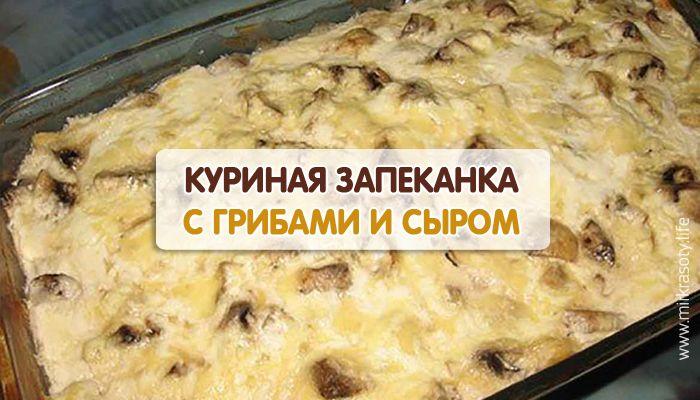kurinaya-zapekanka-griby-syr