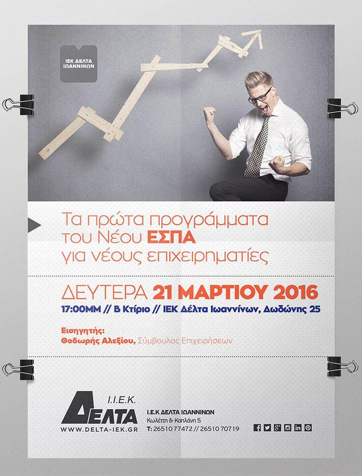 Σεμινάριο σχετικά με τα Πρώτα Προγράμματα ΕΣΠΑ για Νέους Επιχειρηματίες