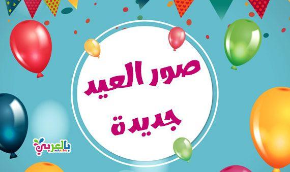 صور العيد جديدة اجمل خلفيات العيد مع اسماء العيد احلى مع بالعربي نتعلم