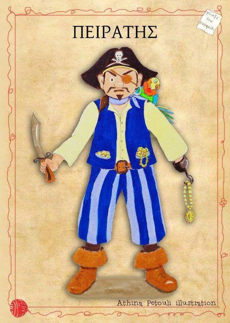 Ένα κείμενο, μία εικόνα: «Φτιάξε ένα παραμύθι»: καρτέλα τρίτη (πειρατής)