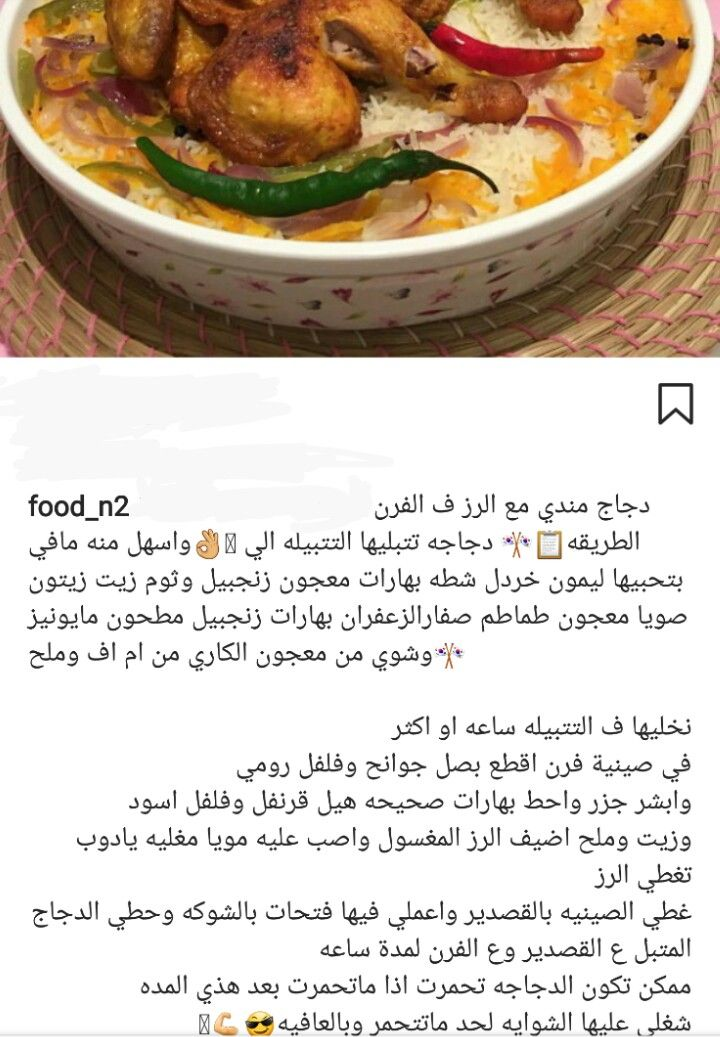 Pin By Mshmsh On طبخ Food Recipes Cooking