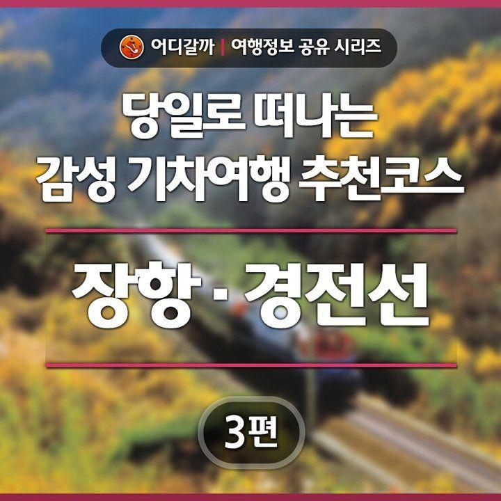 [어디갈까 여행정보 공유시리즈]# 당일로 떠나는 감성 기차여행 추천코스 3편이번주 추천할 기차여행은 장항/경전선 입니다. 많이 공유 하셔서 한가로운 가을을 만끽하세요~[장항선 추천...