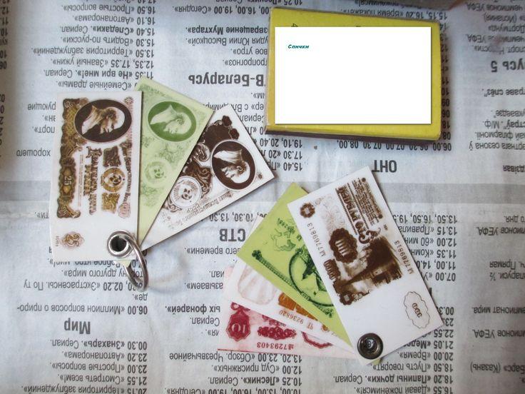 Брелок из банкнот СССР 10 и 25 руб, сделай сам. (1/6) Для тех, кто умеет или хочет научиться делать самому полезные вещи своими руками, которые качеством не будут уступать промышленным. Фурнитура и заготовки для брелков, различные кольца для ключей,дырокол, смотрите фотографии (подробнее фото здесь https://fotki.yandex.ru/users/d-maksimau2013/album/1456302/ ).