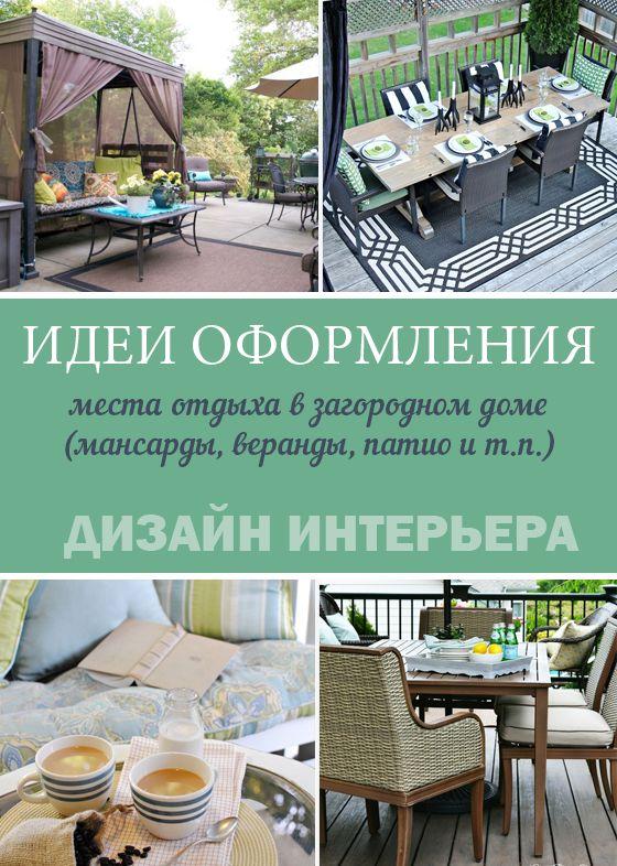 Идеи оформления мансарды / веранды / патио / места отдыха в загородном доме