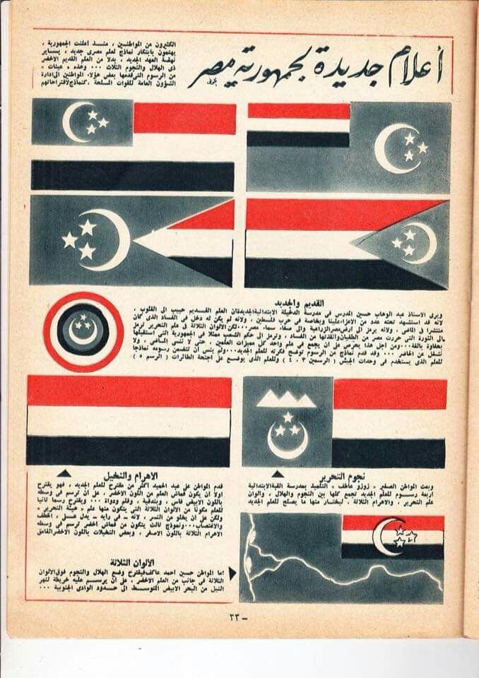 عدد مجلة الاثنين عند اختيار علم لجمهورية مصر Egyptian Flag Egypt History Historical Flags
