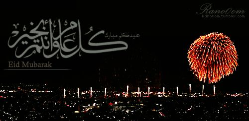 Eid Mubarak calligraphy with fireworks animation