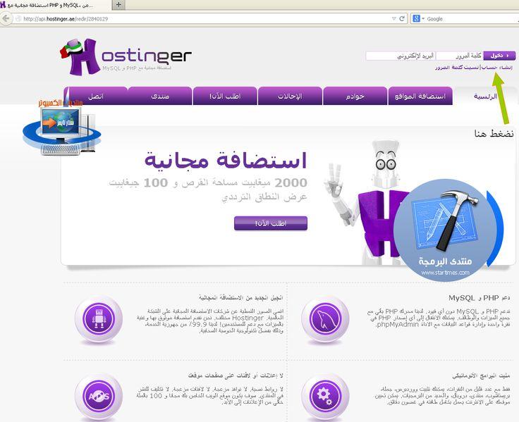 hostinger شرح - بحث Google