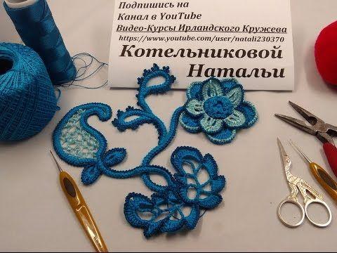"""Irish lace Уроки вязания крючком ирландского кружева """"Бирюзовая композиция"""" 1й Урок Ажурные листья - YouTube"""