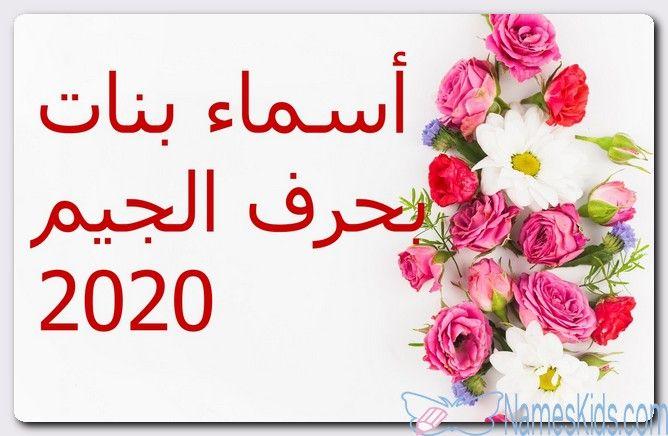 أسماء بنات بحرف الجيم حديثة 2020 ومعانيها اسماء بحرف الجيم اسماء بنات اسماء بنات 2020 اسماء بنات اسلامية Home Decor Decals Home Decor Decor