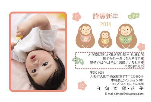 挨拶状ドットコムの出産報告年賀状♪   仲良し猿の一家と楽しいお正月を!出産報告にもおすすめのデザインです。   #年賀状 #2016 #年賀はがき #デザイン #申年 #さる