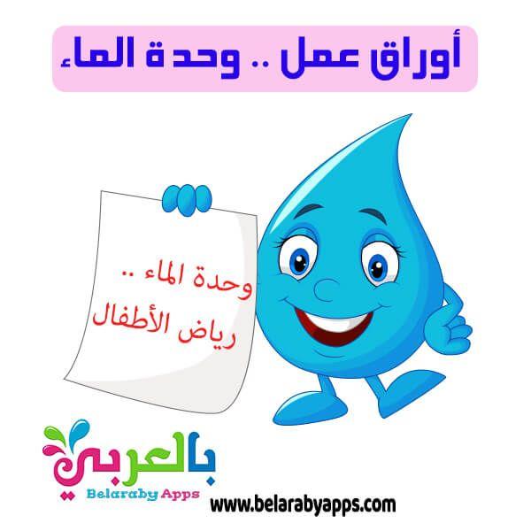 اوراق عمل عن وحدة الماء رياض اطفال Pdf تمارين إدراكية بالعربي نتعلم In 2021 Arabic Kids Character Kids