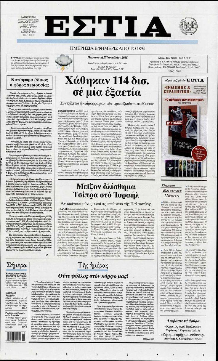 Εφημερίδα ΕΣΤΙΑ - Παρασκευή, 27 Νοεμβρίου 2015