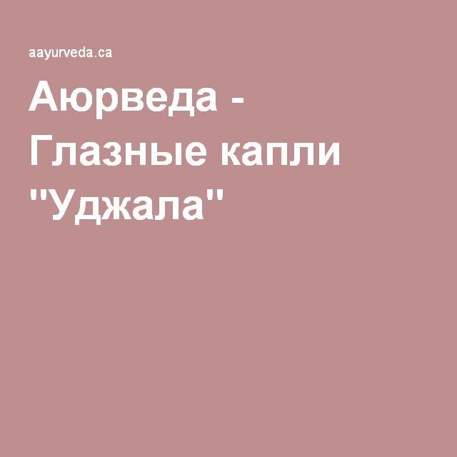 """Аюрведа - Глазные капли """"Уджала"""""""