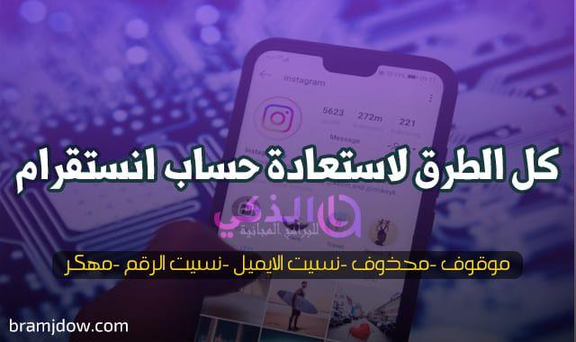 موقع الذكي للبرامج والتطبيقات تحميل برامج 2020 كيفية استعادة حساب انستقرام عند فقدان الايميل رقم Instagram Instagram Accounts Technology