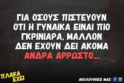 Οι πιο δημοφιλείς ετικέτες γι αυτήν την εικόνα συμπεριλαμβάνουν: andres, laughing, greek quotes, gynaikes και gkrinia