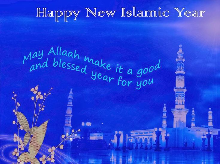 Happy Islamic New Year/ Muharram Mubarak HD Wallpapers, Images