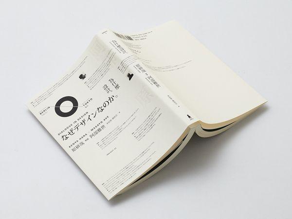 Dialogue in Design by Kenya Hara & Masayo Ave, 2009 by wangzhihong.com , via Behance