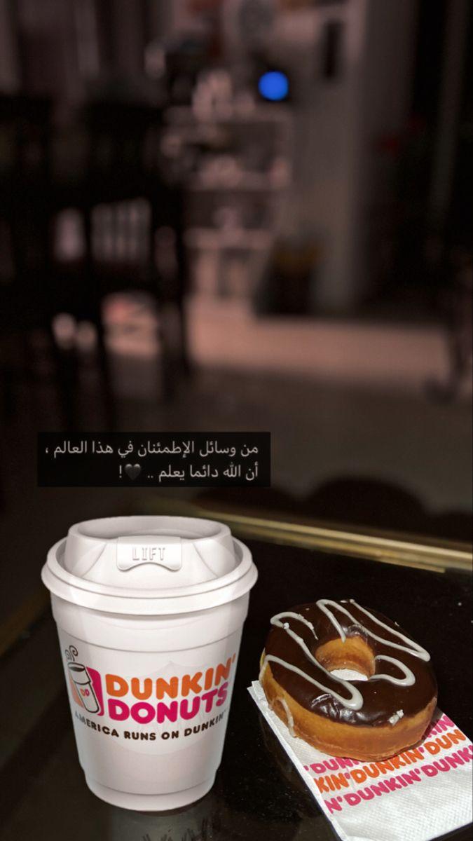 سنابات تصويري قهوة يوميات سناب حلويات حلا Dunkin Donuts Coffee Dunkin Donuts Dunkin Donuts Coffee Cup