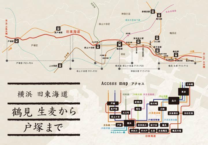 横浜市:文化観光局 横浜旧東海道 鶴見 生麦から戸塚まで