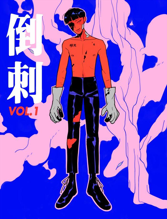 HANGNAIL Vol.1 Cover on Behance