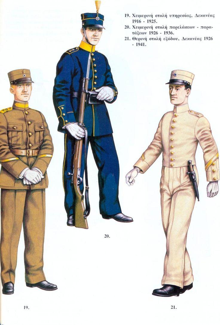 Στολές Ευελπίδων | Στρατιωτική Σχολή Ευελπίδων