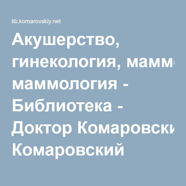 Акушерство, гинекология, маммология - Библиотека - Доктор Комаровский