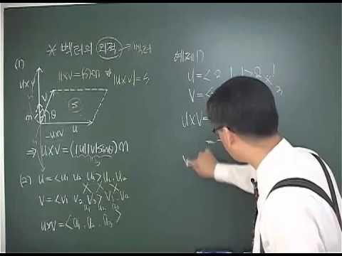 대학수학 [calculus] 대학 미적분학 - 벡터의 외적 - YouTube
