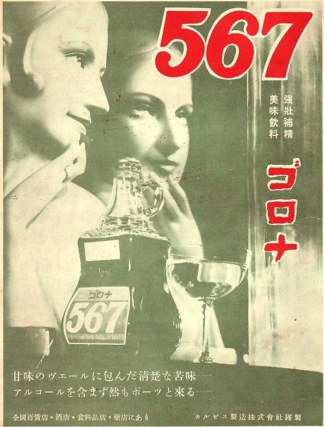 ガラナ飲料である「ゴロナ」の広告 昭和7年カルピス