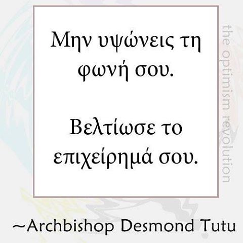 Βελτιωσε το επιχειρημα σου! ______________________________________________ #greekpost #greekposts #greekquotes #greekquote #greek #greekquotess #greeks #greekquoteoftheday #quote #quotes #quotestoliveby #greece #instaquotes #ελληνικα #ελληνικά #greekstatus #greekwords #greeklife