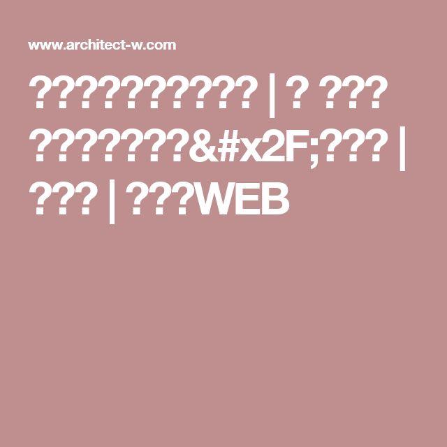 森村厚建築設計事務所 | 「 地の家 」一般住宅設計/森村厚 | 東京都 | 建築家WEB