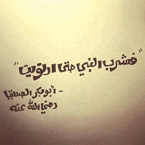 """""""فشرب النبي حتى ارتويت"""" ~ أبو بكر الصديق (رضي الله عنه)"""