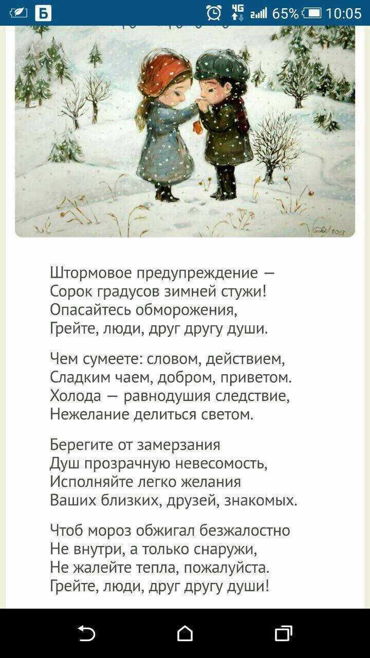 Для, открытки люди грейте души друг другу