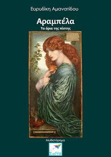 Εκδόσεις Σαΐτα   Δωρεάν βιβλία: Αραμπέλα/ Τα όρια της πίστης