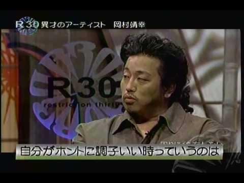 岡村靖幸 R30 2004年