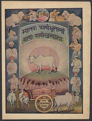 "India VANDE BHUTBHAVYASAY MATARAM 6.5"" x 9"" vintage Kalyan print Ӝ"