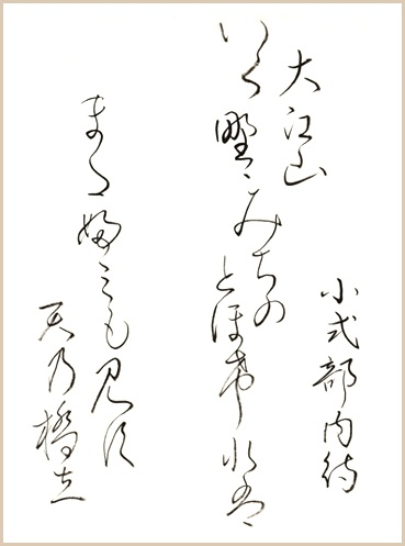 "Japanese poem by Lady Koshikibu from Ogura 100 poems (early 13th century) 大江山 いく野の道の 遠ければ まだふみもみず 天の橋立 ""By Oe Mountain / The road to Ikuno is far away, / And neither have I beheld / Nor crossed its bridge of heaven. ."" (calligraphy by yopiko)"