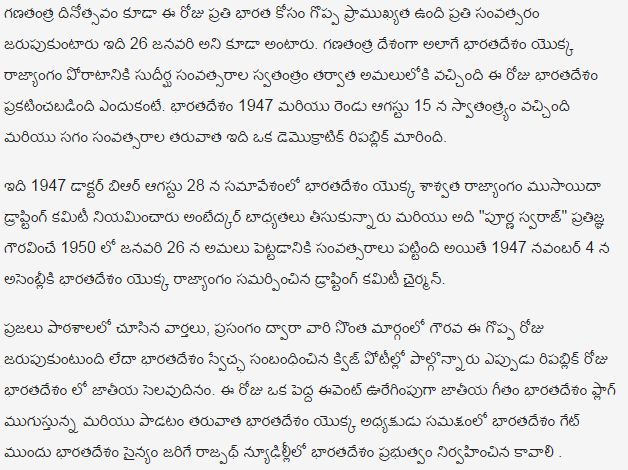 Independence Day 2016 Telugu Speech on 15 August for School Students