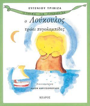 Ευγένιος Τριβιζάς, Ο Λούκουλος τρώει πυγολαμπίδες