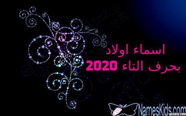 اسماء اولاد بحرف التاء 2020 ومعناها اسماء اولاد اسماء اولاد 2020 اسماء اولاد اجنبية Neon Signs Neon Movie Posters