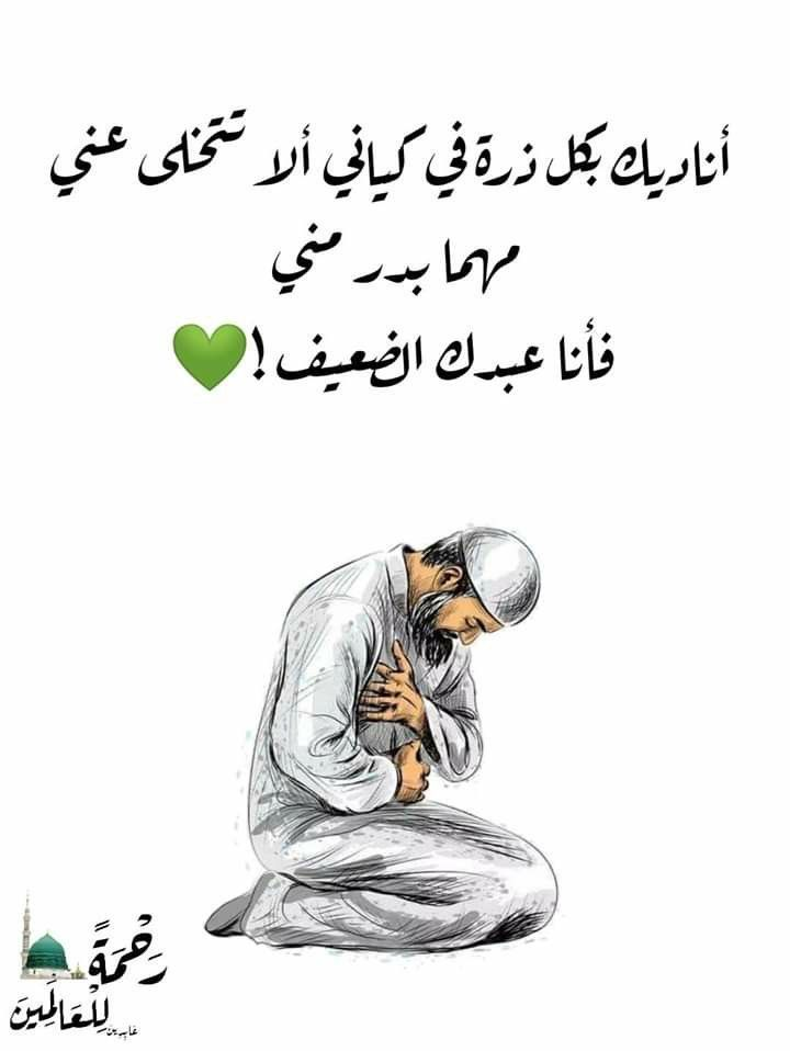 Pin By Abeer Barakat On Islam Funny Arabic Quotes Beautiful Arabic Words Islamic Phrases