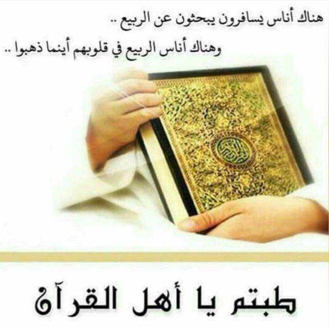 طبتم ياأهل القرآن